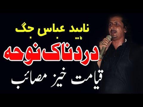 Zakir Naheed Abbas Jug Latest Noha 2018-19