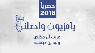 يامزيون واصلني - غريب ال مخلص و وليد بن دبسه | (حصرياً) 2018