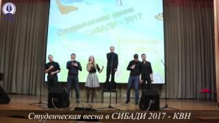 Студенческая весна в СИБАДИ 2017 - КВН