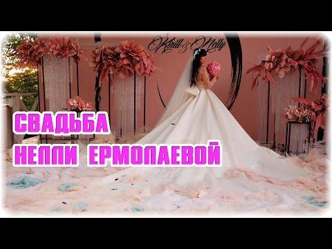 Евгения Феофилактова и Антон Гусев. Дом-2. Свадьба.
