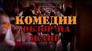 КОМЕДИИ-обзор жанра(16+)