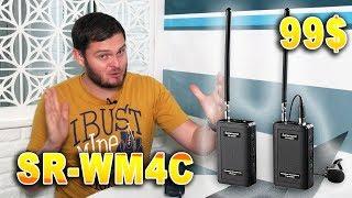 Saramonic SR-WM4C - ДЕШЕВЛЕ НЕКУДА! Обзор микрофонной радиосистемы.