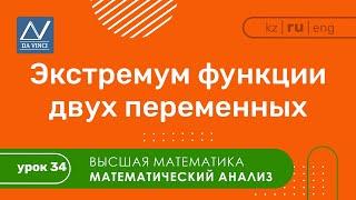 математический анализ, 34 урок, Экстремум функции двух переменных