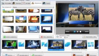 Оформление слайд-шоу - видеоурок