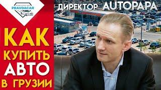 Как купить авто в Грузии - гендиректор авторынка AUTOPAPA Евгений Устинов