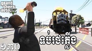 រថភ្លើងឆេះហើយកនយើង - MOLOTOV VS Train (GTA 5 Real Life MOD) Ep130 Khmer|VPROGAME