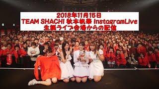 TEAM SHACHI 秋本帆華 Instagramはコチラ https://www.instagram.com/ho...