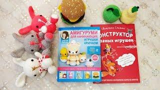 Обзор на книги по вязанию игрушек