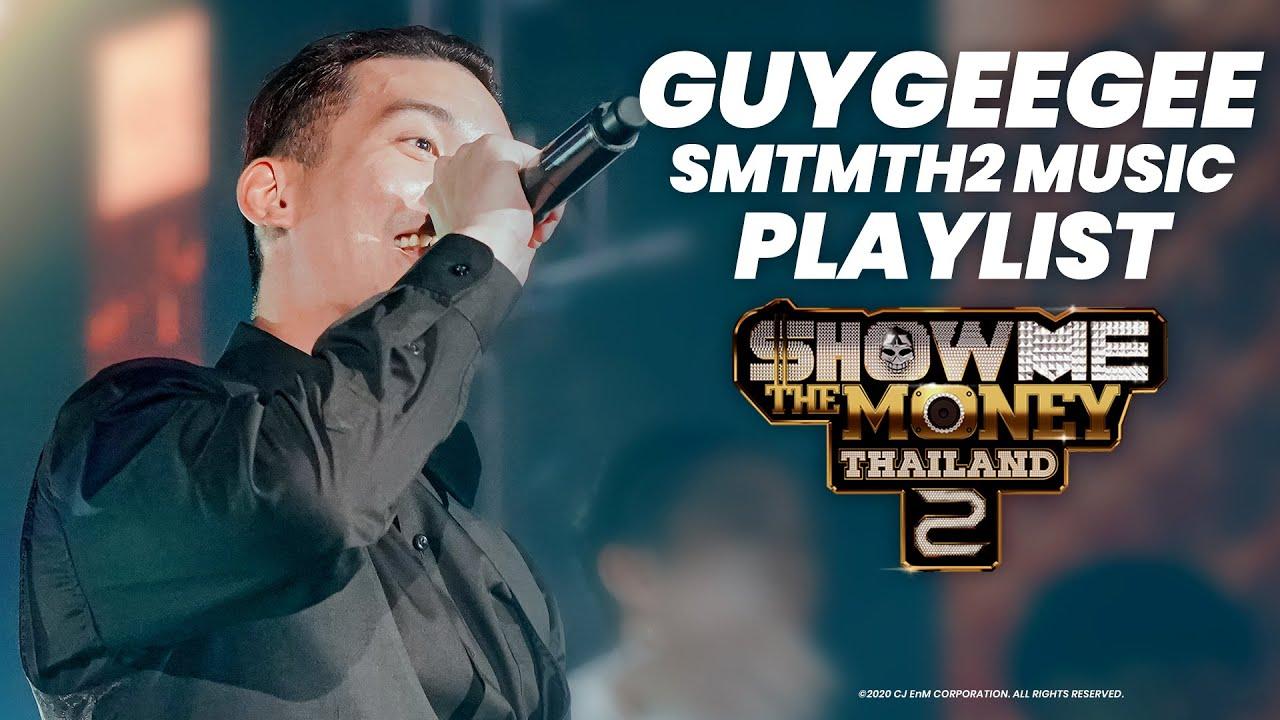 [ Playlist ] รวมเพลงของ GUYGEEGEE ใน SMTMTH2 (AUDIO)   SMTMTH2