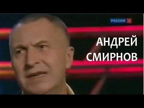 Линия жизни. Андрей Смирнов. Канал Культура