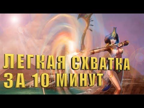 видео: [ggwp] Затащили схватку за 10 минут - Нейт в Схватке / neith clash smite