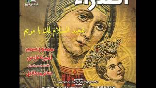 El Salam lky ya mariam تمجيد السلام لك يا مريم من البوم العدرا بافلى فون