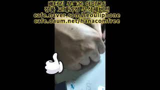 액정들뜸 원인인 배터리 부풀음 아이폰6 밧데리 교체과정…