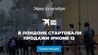 В Лондоне стартовали продажи iPhone 12: прямая трансляция