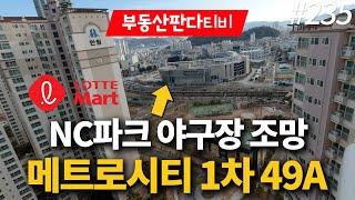 메트로시티 1차 49A 실내공개! 롯데마트 NC파크야구…
