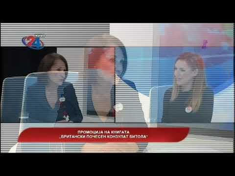 """Македонија денес - Промоција на книгата """"Британски почесен конзул Битола"""""""