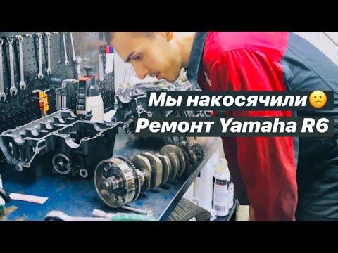 Мы купили Yamaha R6 и попали на ремонт