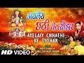 Ayalaiya Chhathi Ke Tyauhaar [Full Song] Ayalaiya Chhathi Ke Tyauhaar