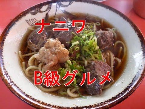 大阪の食べ物といえばこれ!名物料理のランキン …
