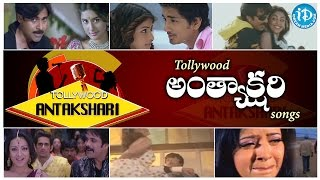 Tollywood Antakshari Game Show || Telugu Songs Game Show || Telugu Movies - Episode 02