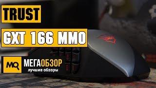 Trust GXT 166 Mmo - Обзор игровой мышки с 18 кнопками управления