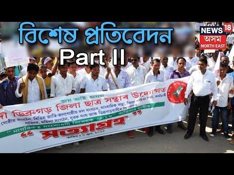 News 18 অসম North East | আজিৰ বিশেষ প্ৰতিবেদন | Assam Citizenship Amendment Bill Protest