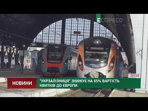 Espreso.TV: Укрзалізниця знижує на 65% вартість квитків до Європи