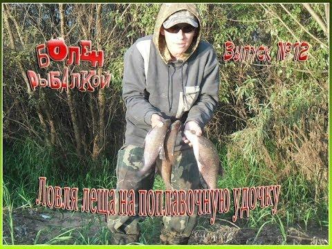 Болен Рыбалкой №72 - Ловля леща на поплавочную удочку - YouTube