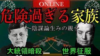 【ロスチャイルド陰謀論】総資産1京円家族の正体。まとめ thumbnail