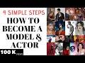 How to Become a Model Actor   4 Simple Steps   मॉडेलिंग में करियर शुरुआत कैसे करें   Modeling Tips