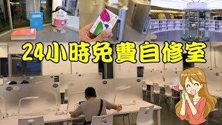 【RayTV】24小時開放的自修室板橋圖書總館