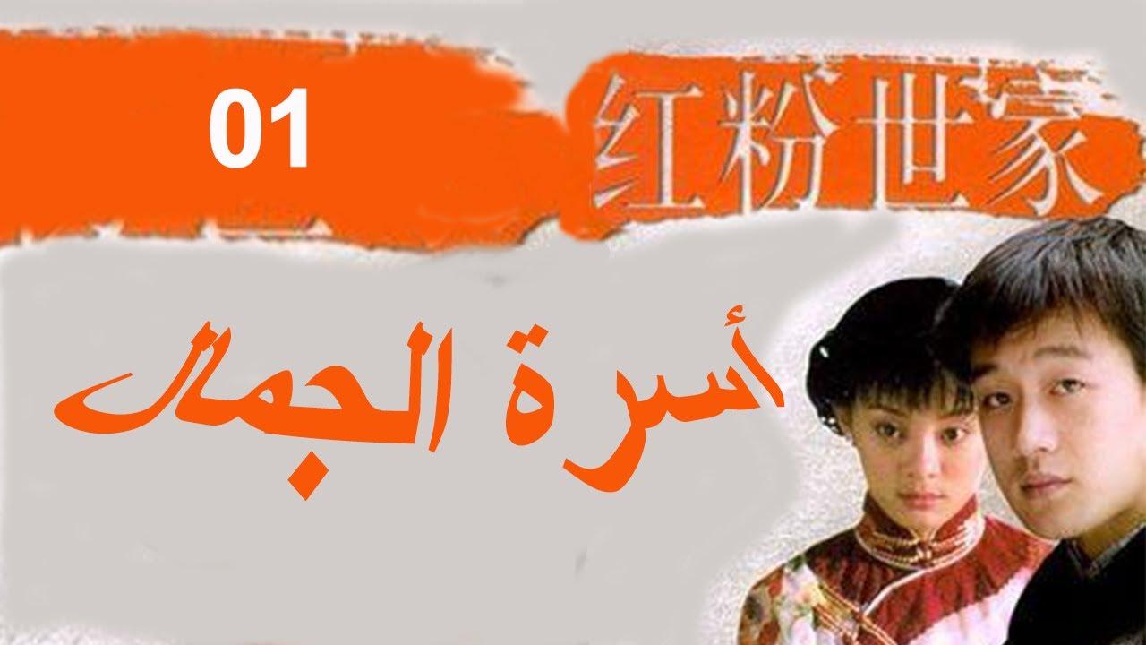 أسرة الجمال 01 | CCTV Arabic | 红粉世家