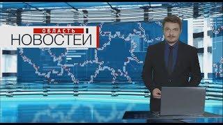 """""""Область новостей"""" в 19.00. Выпуск 06.06.19"""