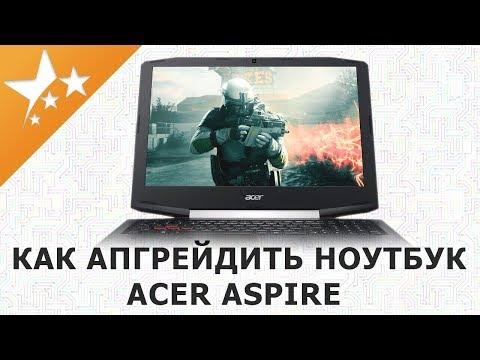 Как апгрейдить Acer Aspire ноутбук 💻, если он тормозит (установить SSD, память, I7 процессор)