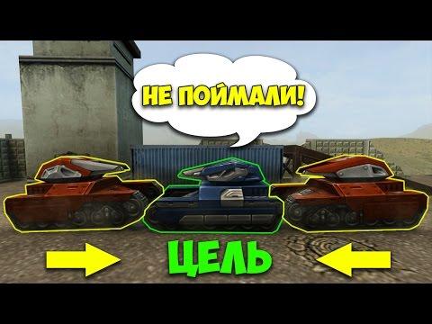 Танки Онлайн | ПОЙМАЙ ТАНКИСТА! - МЕГА КРУТАЯ РУБРИКА