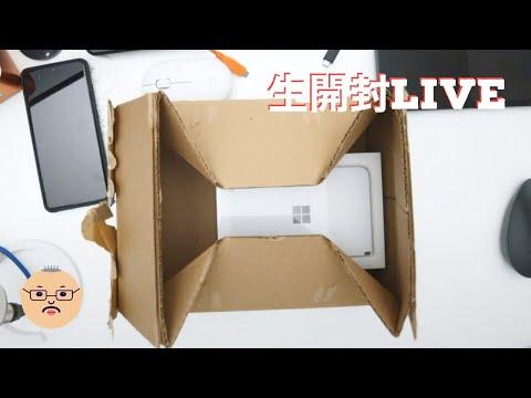 日本最速 4カメ Surface Duo生開封ライブ!