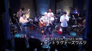 スクリーントーンズMINI with高橋香織 『孤独のグルメ・ふらっとQusumi...