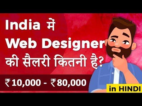 Web Designer Salary in India (in hindi)