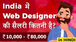 Web Designer Career in India (in Hindi)