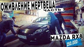 НЕДВИЖИМОСТЬ за 250к MAZDA RX8. Любишь кататься люби и катайся!