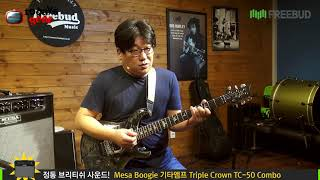 Todaysgear Mesa Boogie Triple Crown TC-50 Combo (Host- 노경환)