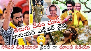 Junior NTR Power Full Speeches   Telugu Desham Party   Political Qube