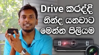 Vuemate Driver State Monitor - Safe Driving Device Review in Sinhala