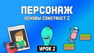 Игровой персонаж 🏃 Урок 2 🚀 Основы Construct 2