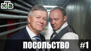 Сериал Посольство (2018) 1-12 серии фильм криминальная драма на канале НТВ - анонс