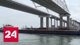 На Крымском мосту заработает новая система сканирования - Россия 24