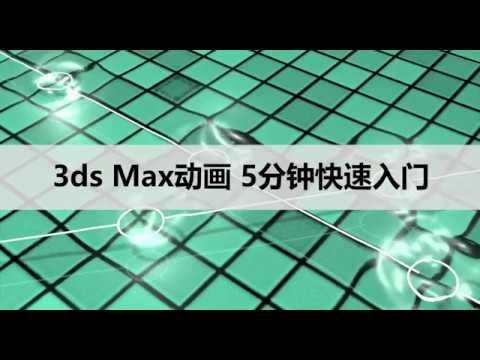 3ds max基础_3ds Max动画基础 5分钟快速入门教程 - YouTube