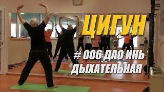 Гимнастика цигун 006 Дао Инь Дыхательная Система