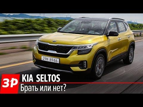 Продавай Крету, забудь про Аркану - новый кроссовер Киа Селтос! / Kia Seltos 2020 First Drive