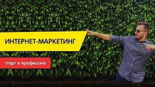 Обучение интернет-маркетингу: бесплатные уроки